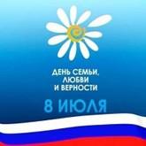 День семьи, любви и верности будут отмечать в Москве и регионах