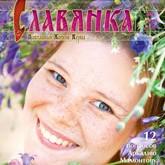 Православный женский журнал «Славянка». Июль 2012