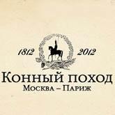 С Поклонной горы начался конный поход казаков на Париж. 23 казака пройдут по маршруту Москва-Париж