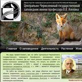 Открылся сайт Центрально-Черноземного биосферного заповедника