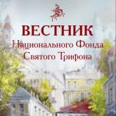 Вестник Национального Фонда Святого Трифона - АВГУСТ 2012