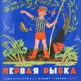 Евгений Пермяк - Первая рыбка
