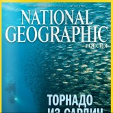 National Geographic 08 - 2011