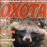 Просто Охота №8 2011
