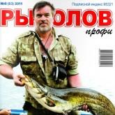 Рыболов профи №8 2011