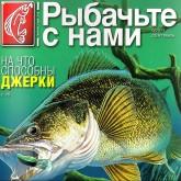 Рыбачьте с нами №9 2011 - лучший журнал о рыбалке в Восточной Европе