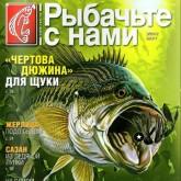 8 журналов о Рыбалке, или понемногу обо всем