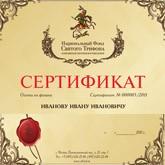 Подарочный сертификат: Путешествие в подарок