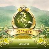 Бесплатная благотворительная Биржа лошадей, сельхозпродукции, товаров для верховой езды и конного спорта - на сайте КСК Левадия