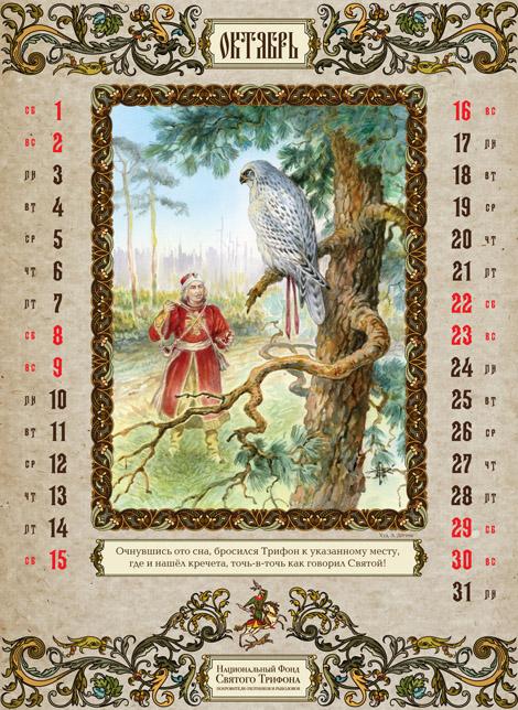 календарь охотника и рыболова на октябрь