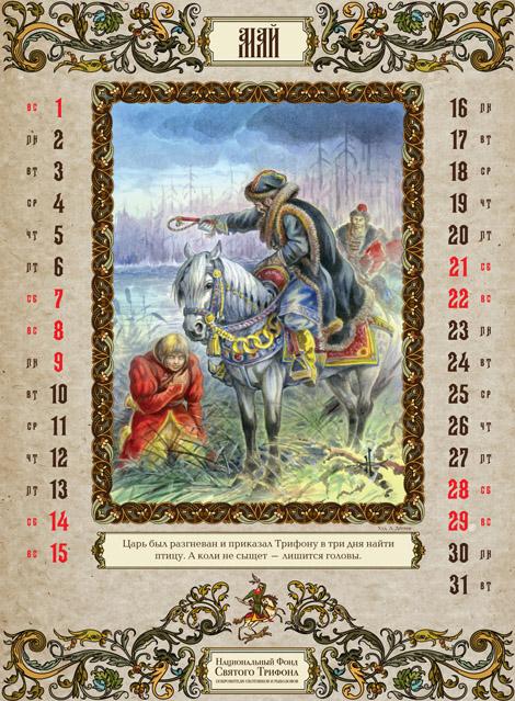 календарь охотника и рыболова май