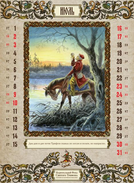 календарь охотника на июль