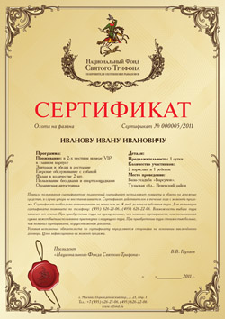 Подарочный сертификат Путешествие в подарок
